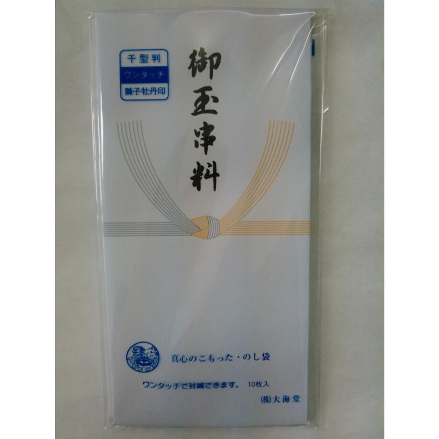 千型判 玉串料袋 ワンタッチ 情熱セール 獅子牡丹印 商品 10枚入
