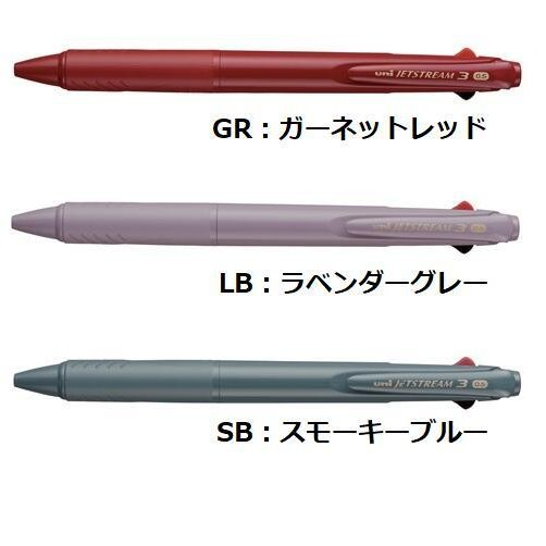 新商品 ジェットストリーム ハピネスカラー 3色ボールペン 数量限定 黒インキ 販売 2021年6月新発売 0.5mm