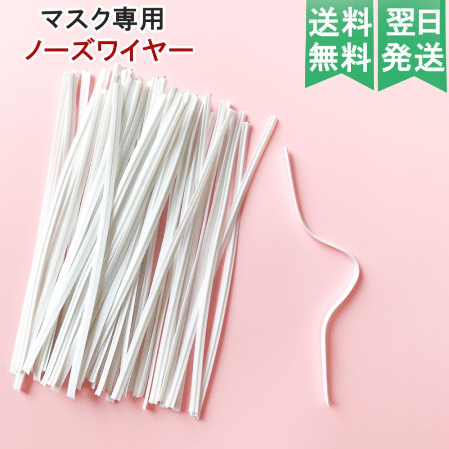 増量中 マスク用 ノーズワイヤー 40本 マスクノーズフィッタ プラスチックの針金 幅3mm 形状保持テープ 厚み0.85mm長さ10cm DIY 安値 白 高品質 手作りマスク
