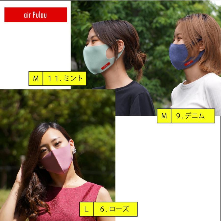 air Pulau エア-プラウ デザインマスク 日本製 side-j 12