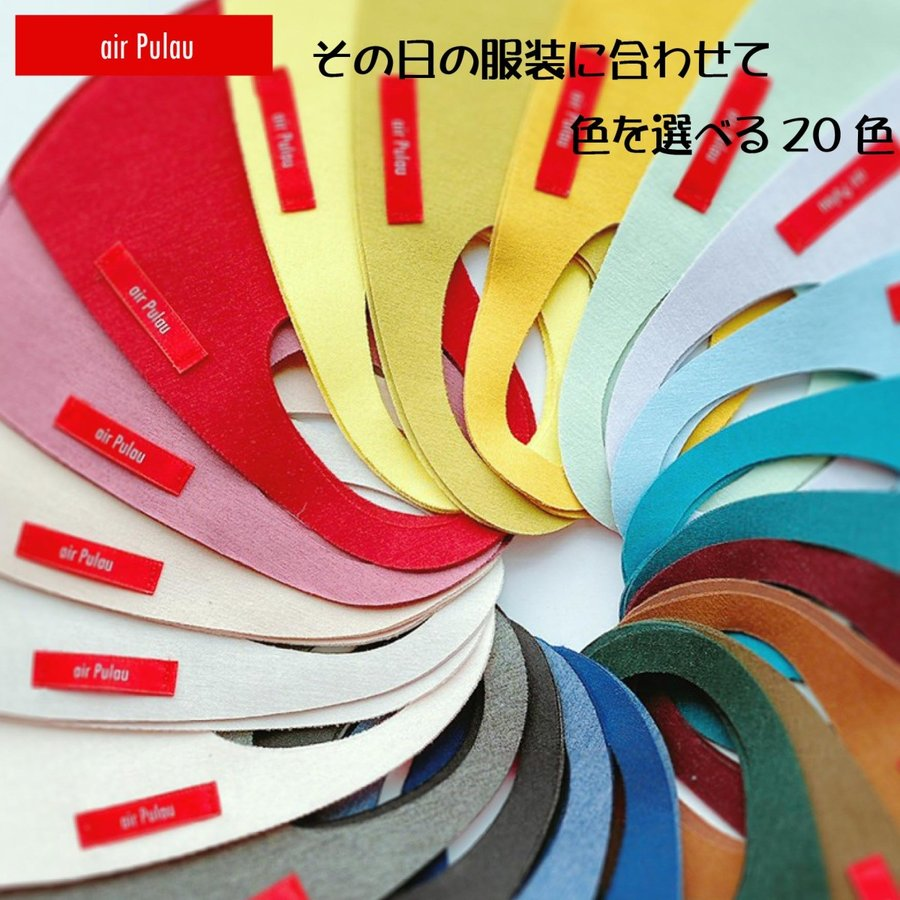 air Pulau エア-プラウ デザインマスク 日本製 side-j 03