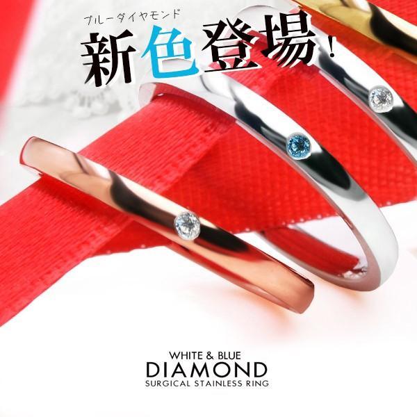 ダイヤリング ブルーダイヤ 指輪 ステンレス リング レディース 激安通販 安売り おしゃれ サージカルステンレス ブランド ペアリングに シンプル