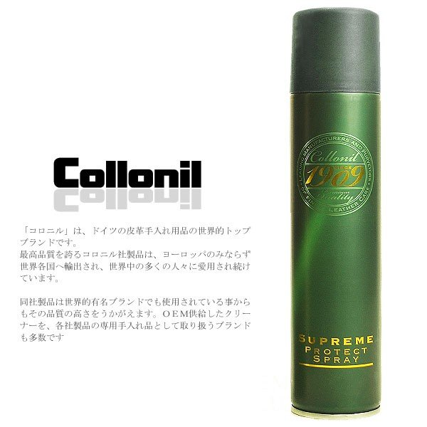 送料無料 Collonil 革用品のメンテナンスにドイツ製コロニル シュプリームプロテクトスプレー 200ml カラーレス バッグ 財布 レザー コードバン 革靴シ|side7