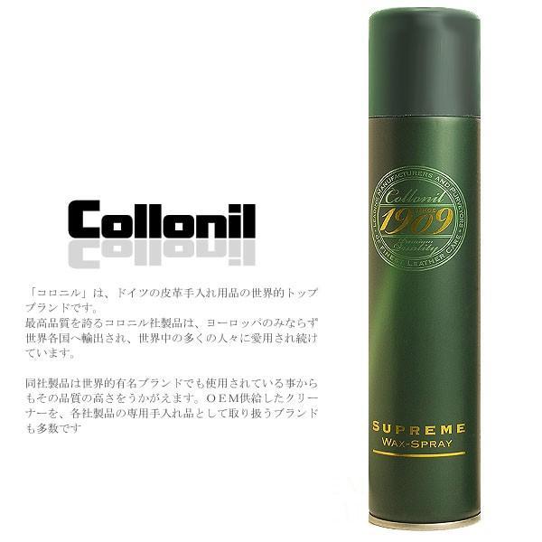 コロニル1909 シュプリームワックススプレー 200ml カラーレス(ツヤ革用 防水・栄養スプレー)|side7