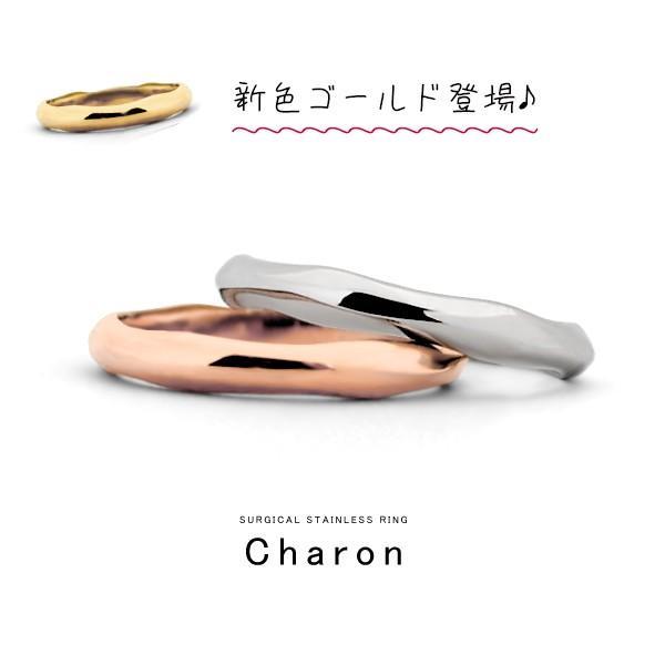 男女兼用 カロン 指輪 ステンレス リング レディース ブランド ペアリングに サージカルステンレス おしゃれ シンプル 出荷
