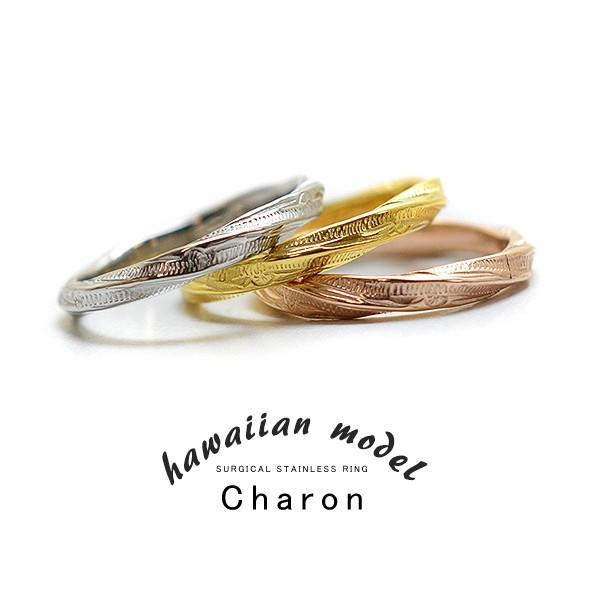ハワイアンカロン 指輪 ステンレス リング レディース シンプル ショッピング おしゃれ ペアリングに 受賞店 ブランド サージカルステンレス
