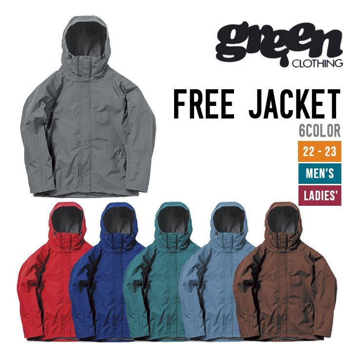 【在庫処分】 GREEN CLOTHING グリーンクロージング 19-20 FREE JACKET フリー ジャケット ウエア, 由利町 2139822c