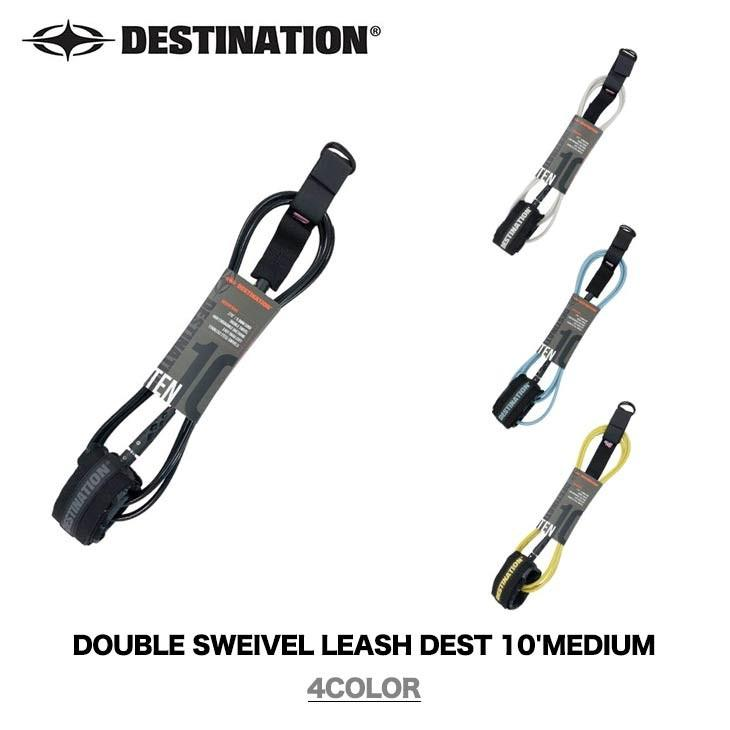 DESTINATION ディスティネイション DOUBLE SWEIVEL LEASH DEST 10'MEDIUM ダブルスィベル リーシュコード