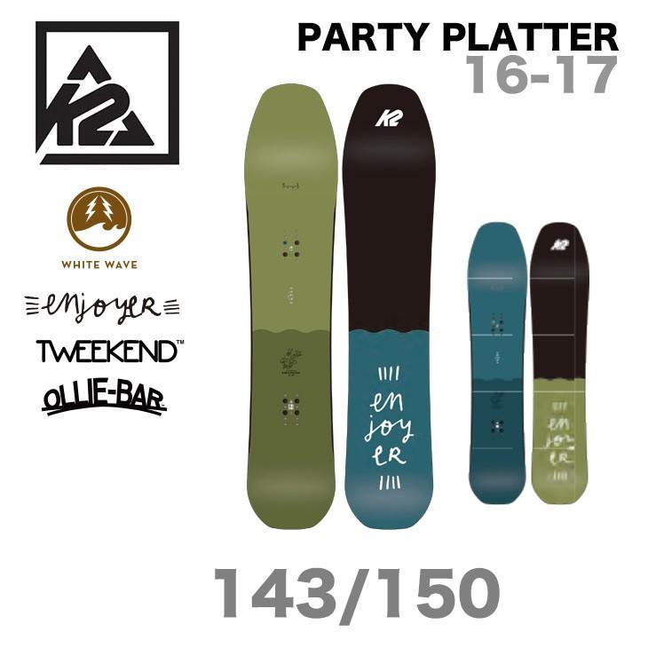 【一部予約販売】 K2 ケイツー スノーボード 16-17 PARTY PLATTER 各サイズ パーティープラッター SNOWBOARD, リビングプラス+ 4e8f9871