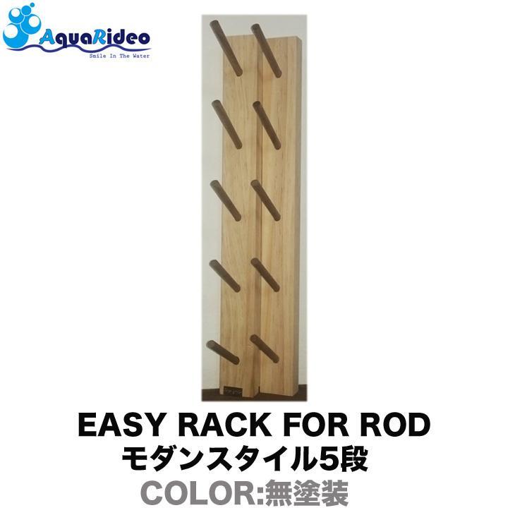 ロッドラック イージーラック 壁美人 EASY RACK FOR ROD モダンスタイル5段 2カラー ロッド 竿 クラブ AQUA RIDEO