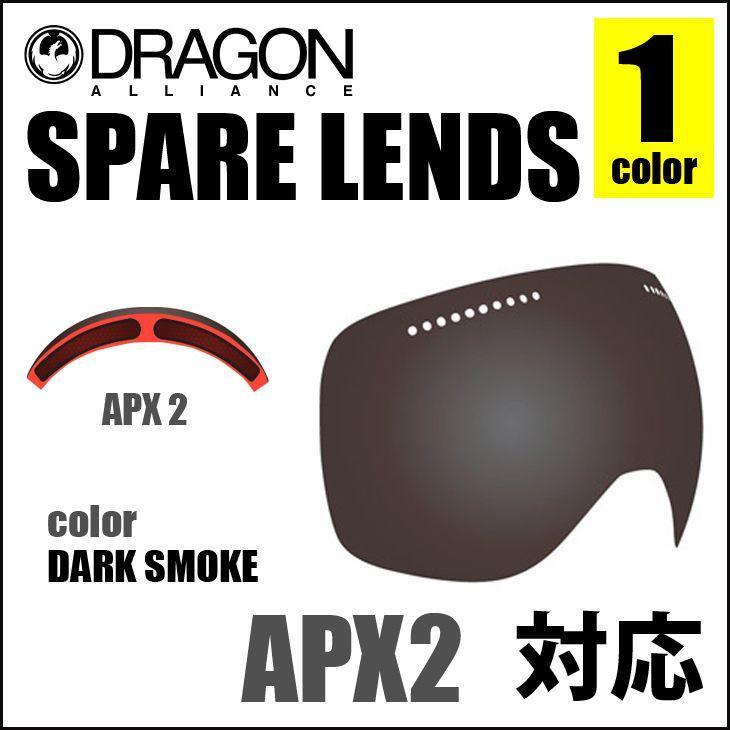 DRAGON ドラゴン ゴーグル APX2 DARK SMOKE スペアレンズ