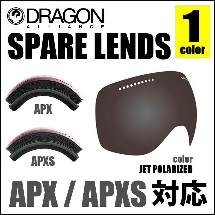 DRAGON ドラゴン ゴーグル APX APXS 偏光レンズ ポラライズド スペアレンズ 【送料無料】