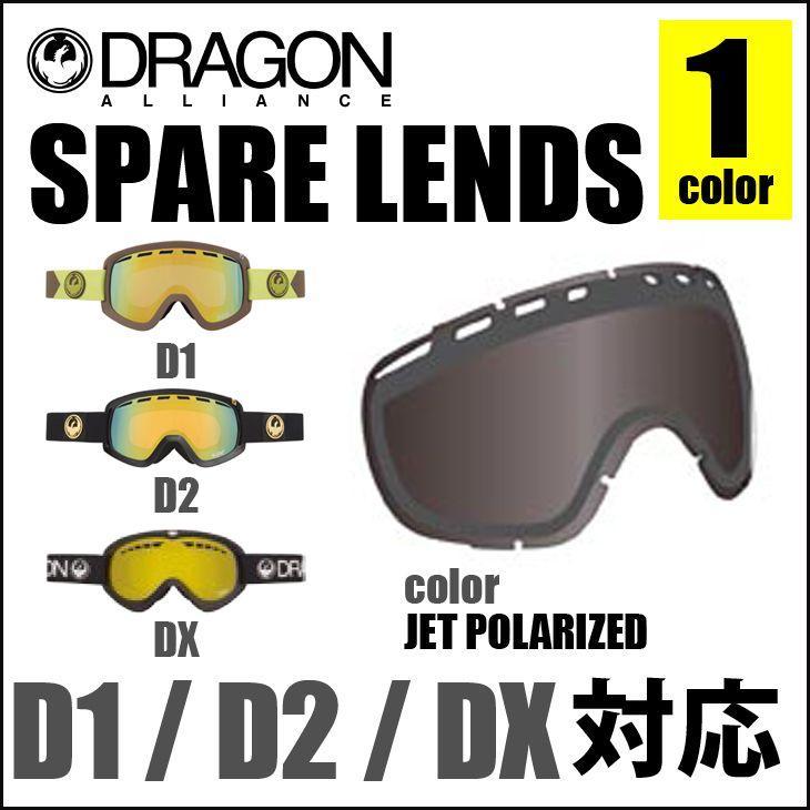 DRAGON ドラゴン ゴーグル D1 D2 DX 対応 偏光レンズ ポラライズド スペアレンズ POLARIZED LENS 交換レンズ 替えレンズ 日本正規