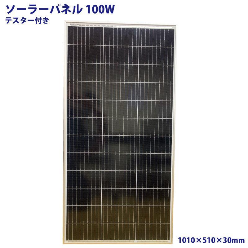 ソーラーパネル 100W 単結晶シリコン 太陽光発電 ソーラーチャージャー 蓄電 充電 自家発電 太陽光パネル ソーラー充電器 18V 防災 停電対策 テスター付き|sigen-shop