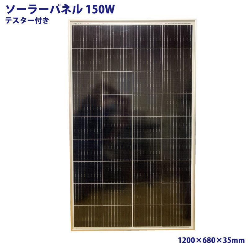 ソーラーパネル 150W 単結晶シリコン 太陽光発電 ソーラーチャージャー 蓄電 充電 自家発電 太陽光パネル ソーラー充電器 18V 防災 停電対策 テスター付き|sigen-shop