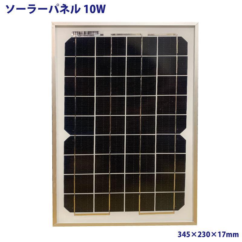 ソーラーパネル 10W 単結晶シリコン 太陽光発電 ソーラーチャージャー 蓄電 充電 自家発電 太陽光パネル ソーラー充電器 18V 高発電効率 防災 停電対策 sigen-shop