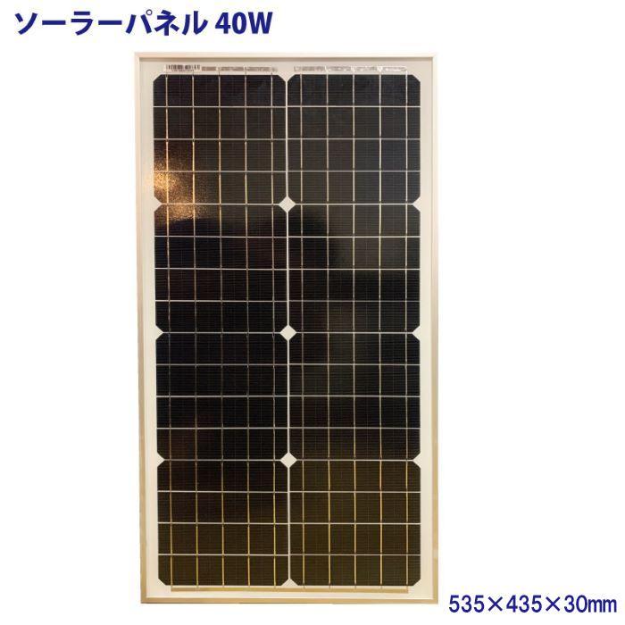 ソーラーパネル 40W 単結晶シリコン 太陽光発電 ソーラーチャージャー 蓄電 充電 自家発電 太陽光パネル ソーラー充電器 高発電効率 防災 停電対策|sigen-shop