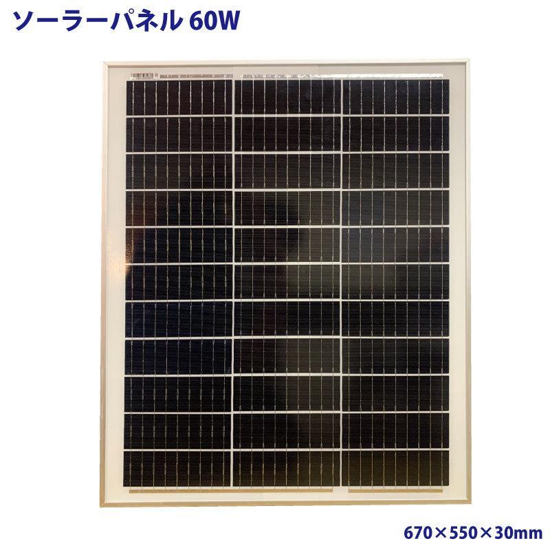 ソーラーパネル 60W 単結晶シリコン 太陽光発電 ソーラーチャージャー 蓄電 充電 自家発電 太陽光パネル ソーラー充電器 18V 高発電効率 防災 停電対策 sigen-shop