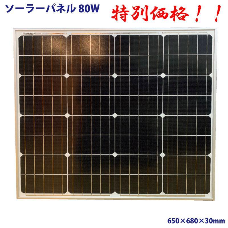 ソーラーパネル 80W 単結晶シリコン 太陽光発電 ソーラーチャージャー 蓄電 充電 自家発電 太陽光パネル ソーラー充電器 18V 高発電効率 防災 停電対策|sigen-shop