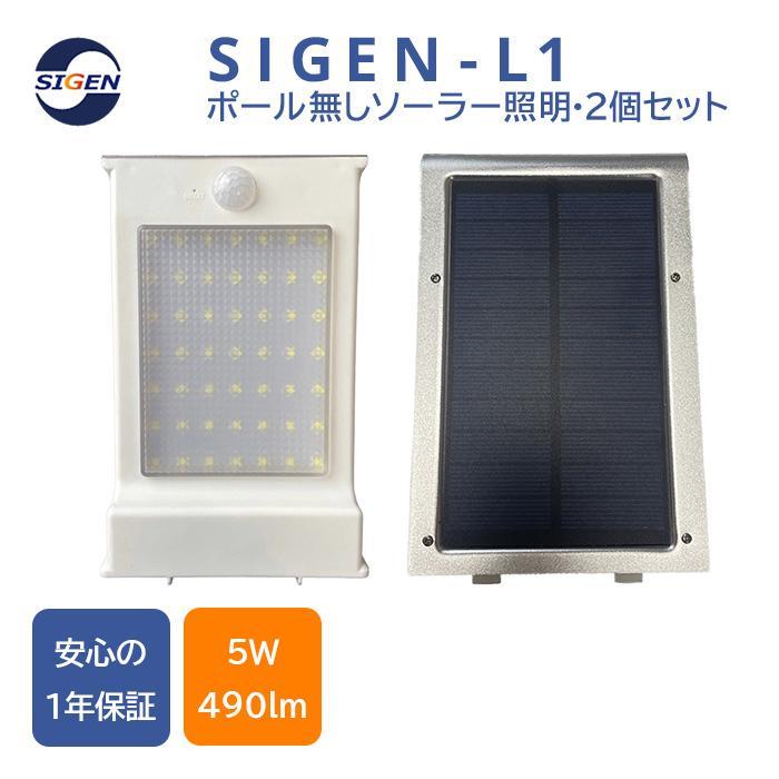 玄関灯 門灯 ソーラーLED照明 LEDライト 5W 700lm IP65 人感センサー搭載 防水 単結晶ソーラーパネル1.5W 防災グッズ 災害対策 停電 アウトドア sigen-shop