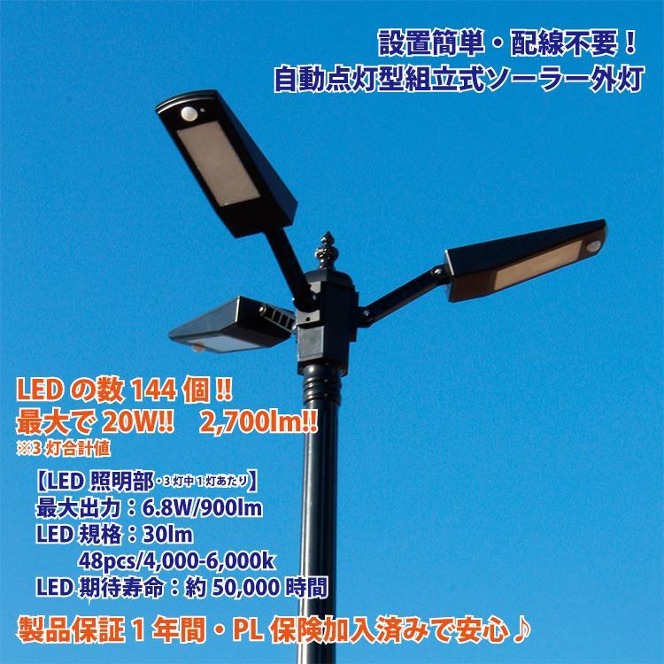 ソーラーLED照明 街路灯 外灯 ガーデンライト 20W 高さ280cm 人感センサー 一体型 ポール 屋外 自宅 庭 駐車場 防水 ヨーロピアン アンティーク|sigen-shop|02