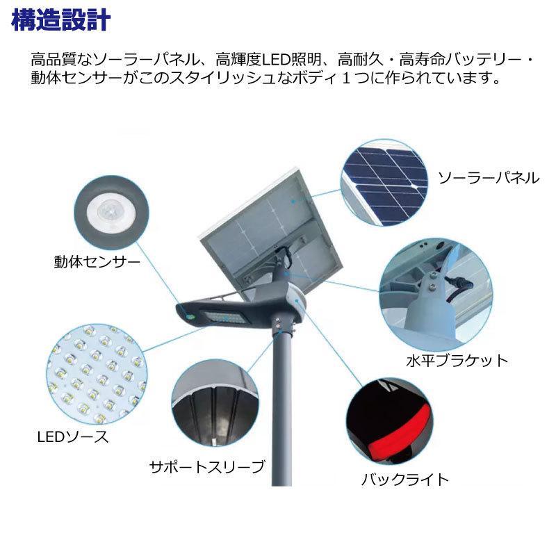 高輝度 50W 4500-5000lm LED ソーラー LED 街路灯 照明 人感センサー スマホ連動 SPARTAN-6050|sigen-shop|02