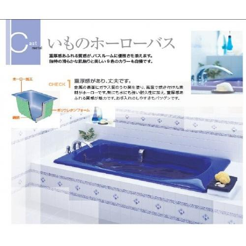 JFE建材住設鋳物ホーローバス間口1100 現品1点のみ【KC110】