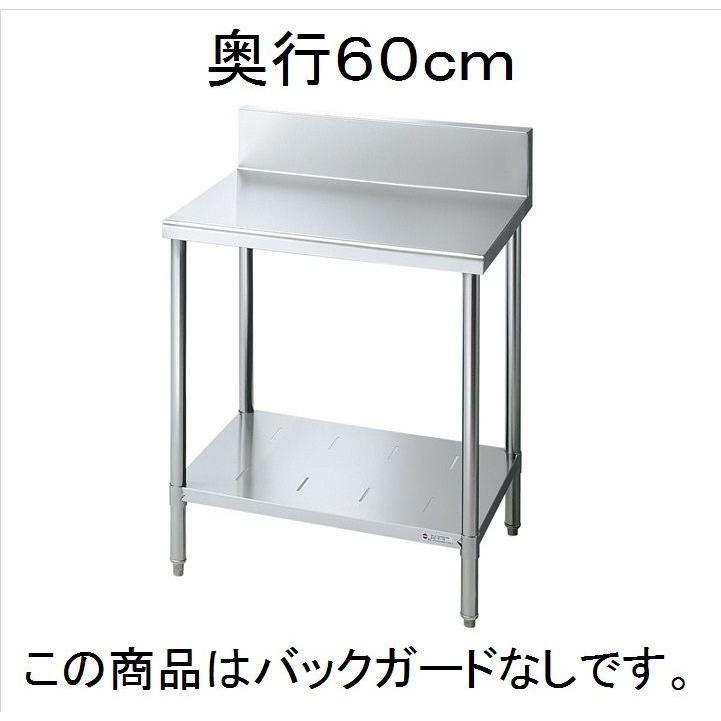サンウエーブ業務用調理作業台 間口700×奥行600×高さ800 バックガードなし【S-NWT070B0N】