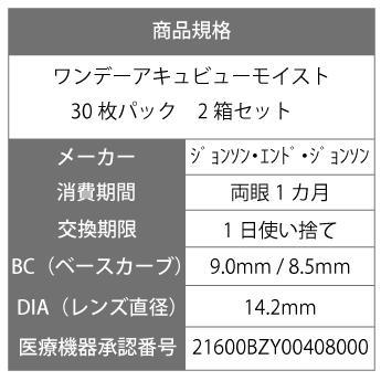 ワンデーアキュビューモイスト 30枚 2箱  (コンタクト ワンデー コンタクトレンズ 1day   ) sigma-contact 03