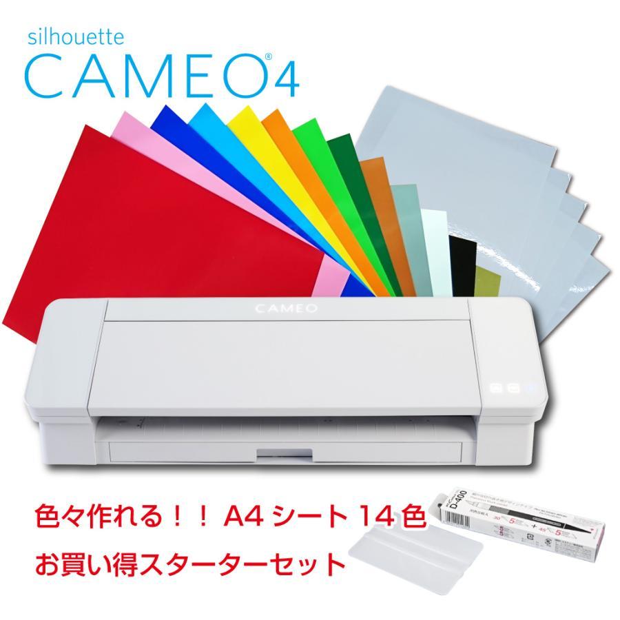シルエットカメオ4 ホワイト Silhouette Cameo4 スターターセット SALE カッティングマシン 永遠の定番モデル カッティング用シートA4判14色各1枚+転写シート14枚