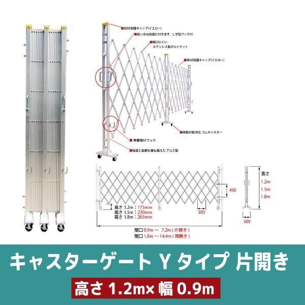 キャスターゲート Yタイプ 片開き 高さ1.2m×幅0.9m