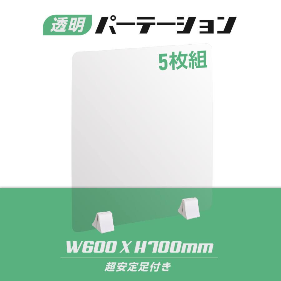 あすつく 5枚組 透明アクリルパーテーション W600xH700mm 差し込み簡単 スタンド自由設置可 デスク用スクリーン 間仕切り板 衝立(abs-p6070-5set)