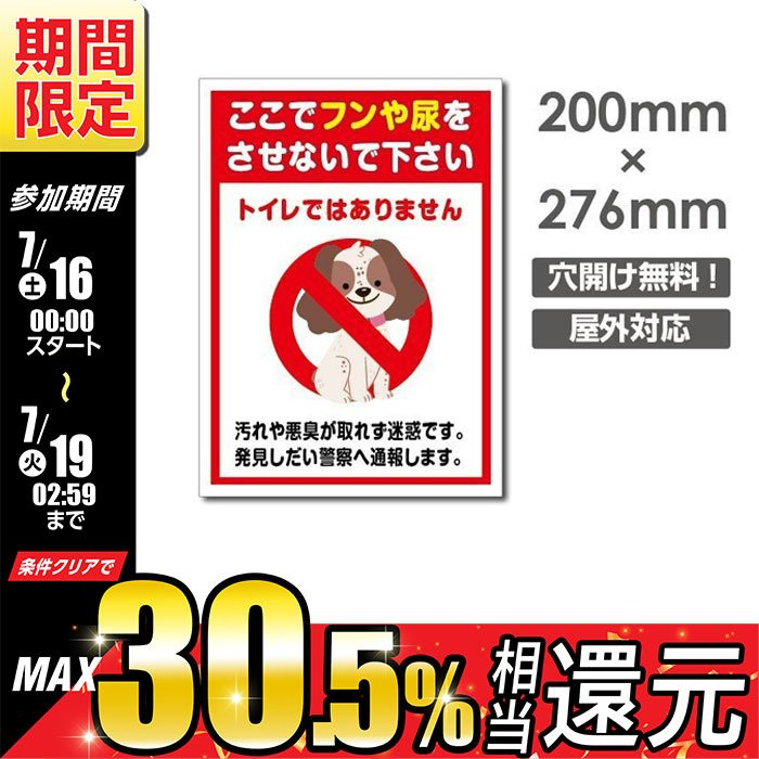 の フン 看板 犬 「犬のフン持ち帰り」メッセージディスクを制作しました。2015年5月制作