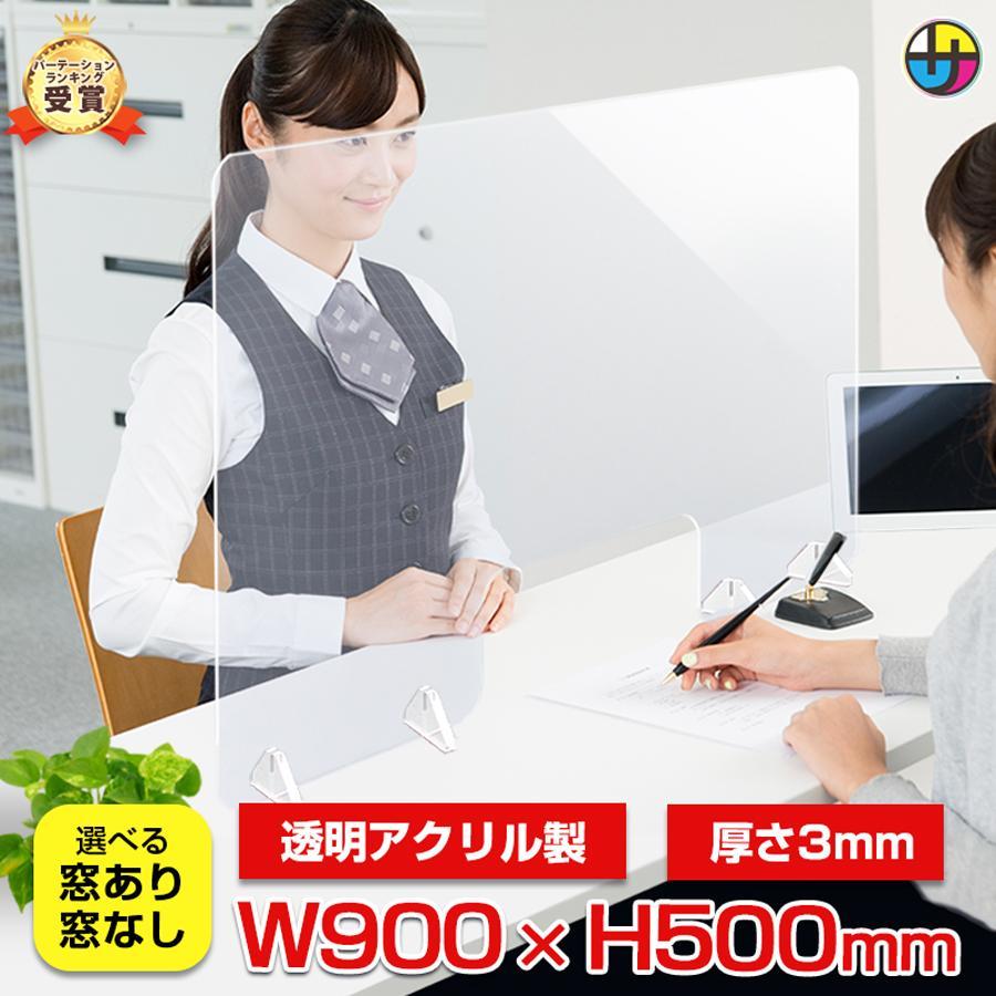 1枚 \限界価格 飛沫防止 アクリルパーテーション Lサイズ H500 W900 スタンド パー… パーテーション 商舗 人気の製品 透明 アクリルパネル アクリル アクリル板 クリア