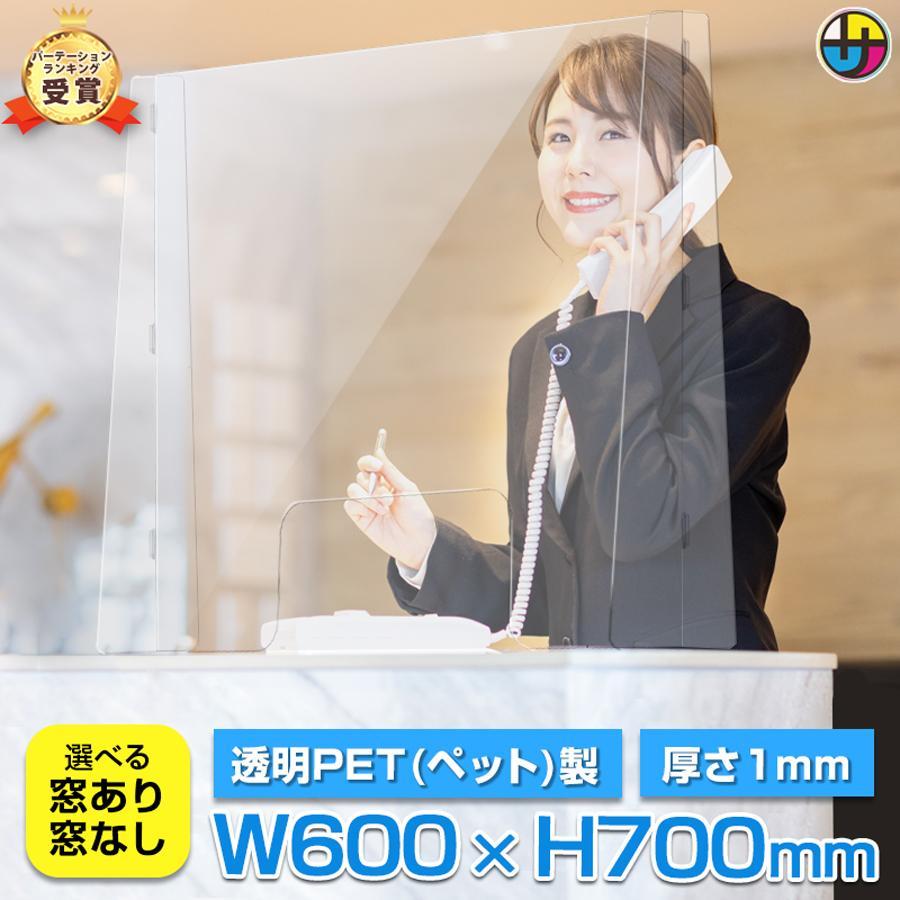 飛沫防止PETパーテーション 700 レギュラーサイズ 人気急上昇 H700 W600 パネル 飛沫 パーティション スニーズガー… 感染予防 PET 透明 クリア デスク 飛沫防止 間仕切り 驚きの値段で