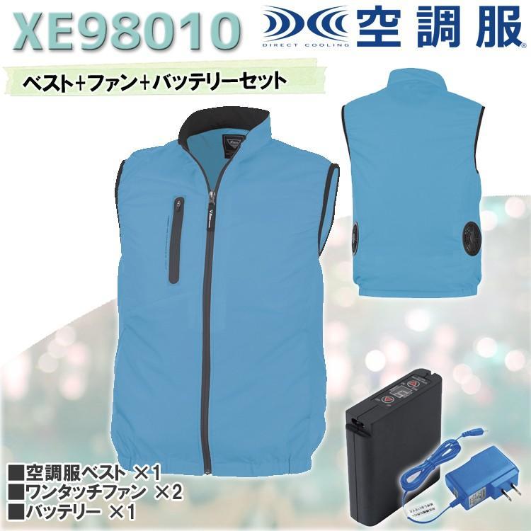 空調服 ベスト ファン&バッテリーセット 熱中症 対策 XE98010 全6色 冷却 冷房 空調 作業服 作業着 ジーベック XEBEC