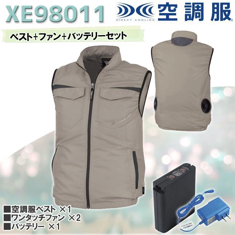 空調服 空調服 空調服 ベスト ファン&バッテリーセット 熱中症 対策 XE98011 全4色 冷却 冷房 空調 作業服 作業着 ジーベック XEBEC d47