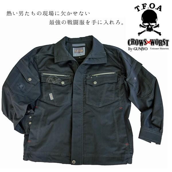 オリジナル作業服 CROWS × WORST クローズワースト ブルゾン
