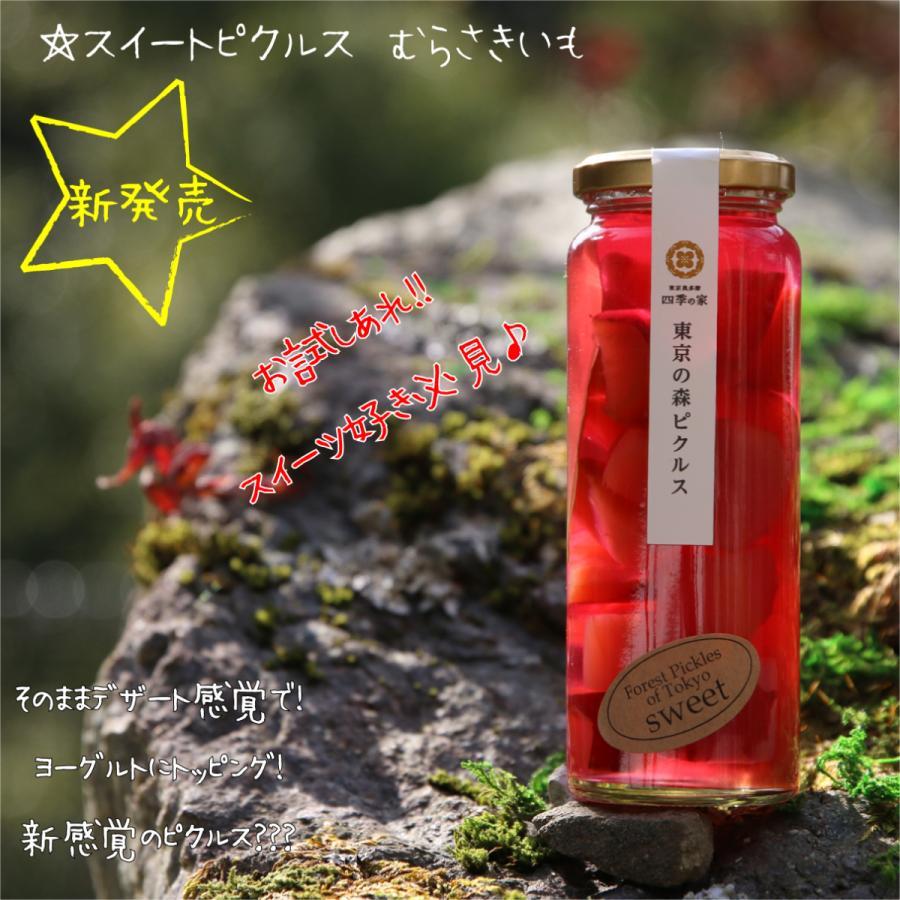 デザート ピクルス 東京の森ピクルス スイート さつまいも 190g入り 固形量100g 爆安プライス 国産 むらさきいも 年末年始大決算 東京都産