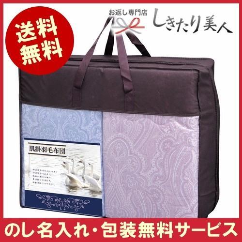 送料無料 開店内祝い ロイヤルレジオン 肌掛羽毛布団2P ( soumu_U58-09 )
