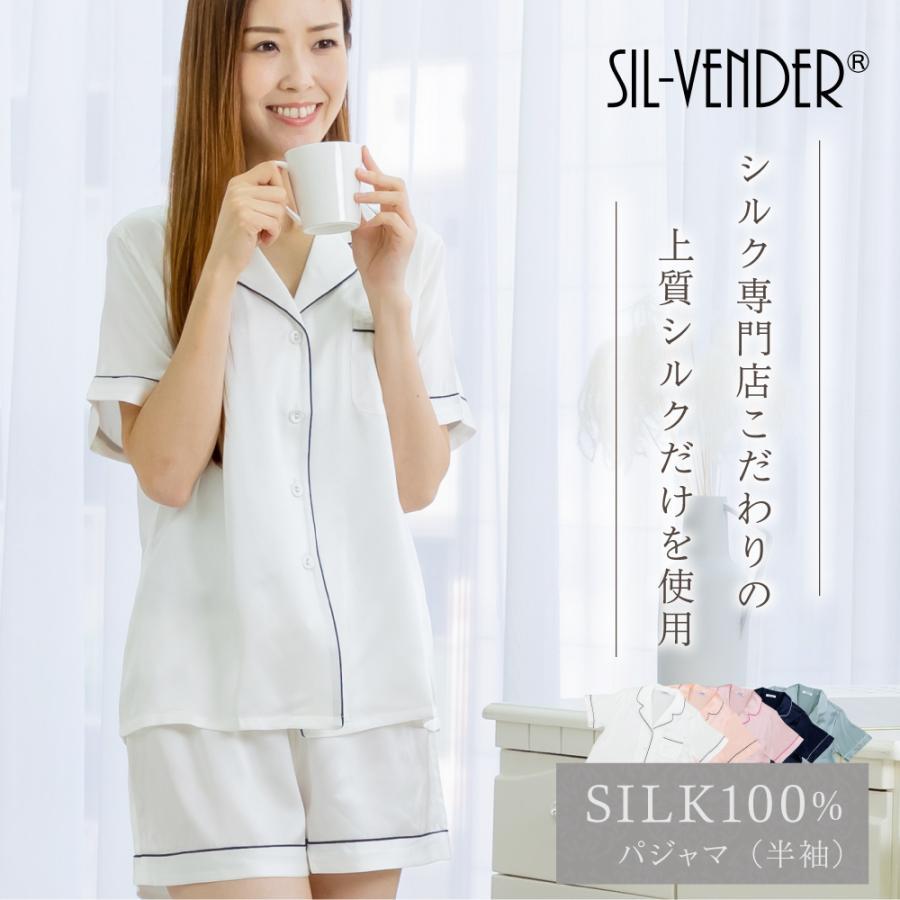 パジャマ 半袖 送料無料 シルク 短パン 女性用 レディース シルク100% パジャマ 寝間着 プレゼント ピンク ホワイト ネイビー|sil-vender