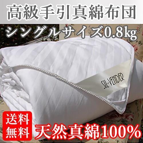 掛け布団 送料無料 手引き 真綿 シングルサイズ 天然繊維 高級 掛け布団 (0.8kg)オールシーズン 母の日 プレゼント メーカー