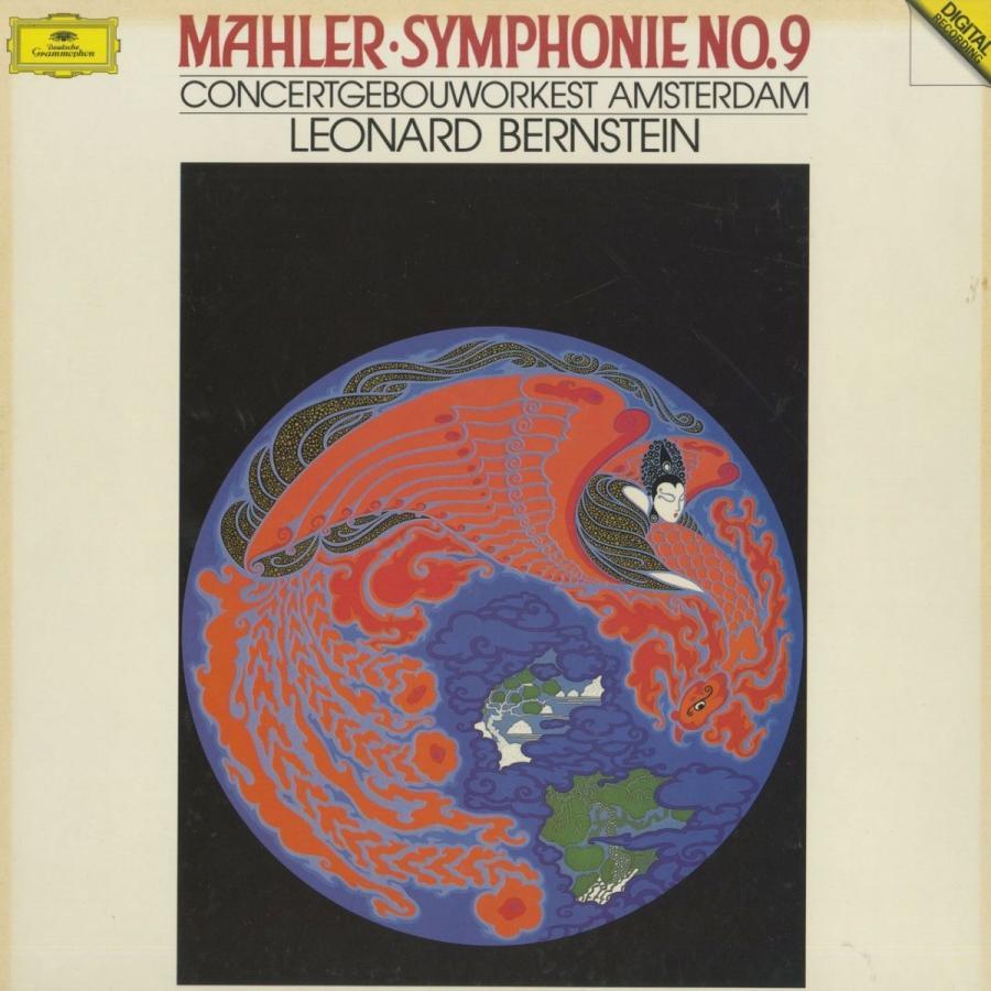 <中古クラシックLPレコード>マーラー:交響曲9番/L.バーンスタイン指揮コンセルトヘボウo./独DGG:419 2081