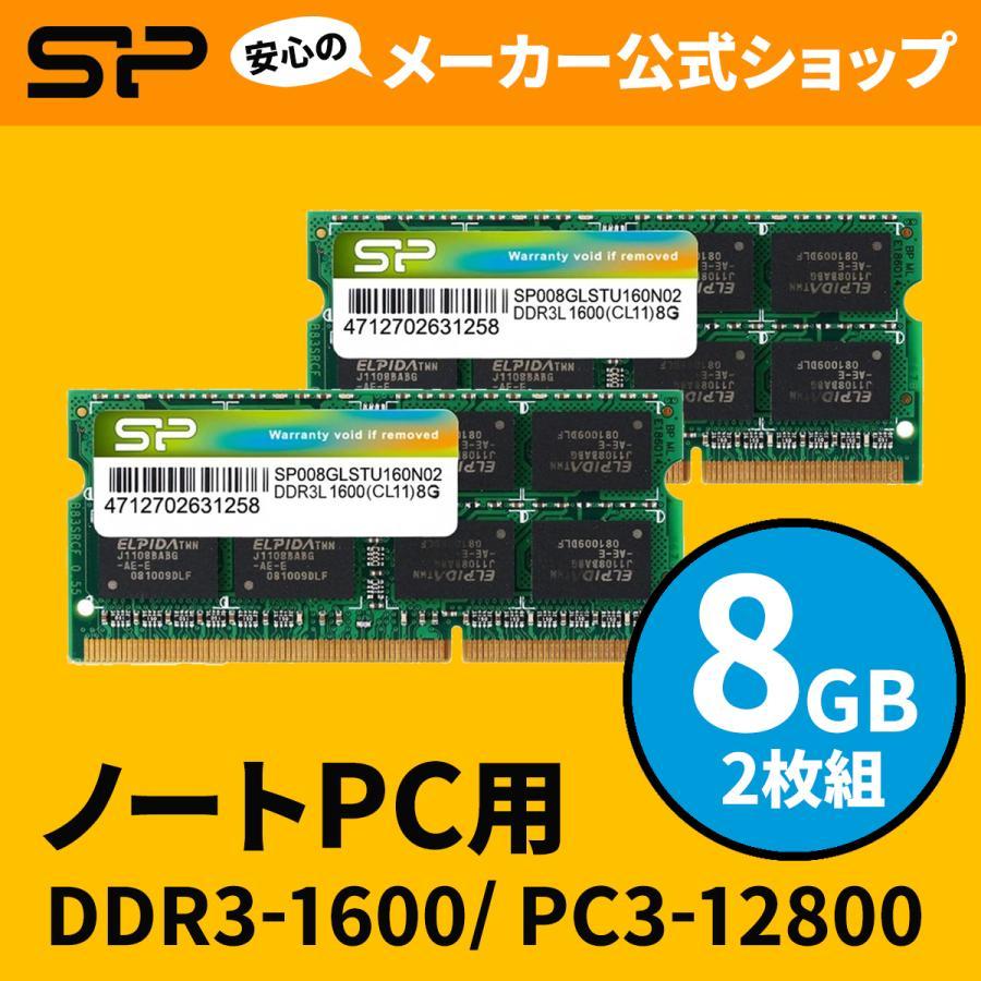 シリコンパワー ノートPC用メモリ DDR3 1600 PC3-12800 8GB×2枚 Mac 新作販売 割り引き 永久保証 対応 204Pin SP016GBSTU160N22