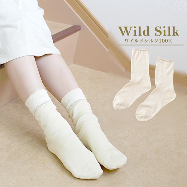 ワイルドシルク冷えとり靴下 価格 毎日激安特売で 営業中です
