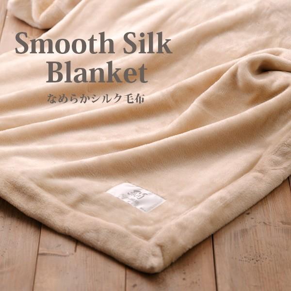 現金特価 国際ブランド なめらかシルク毛布