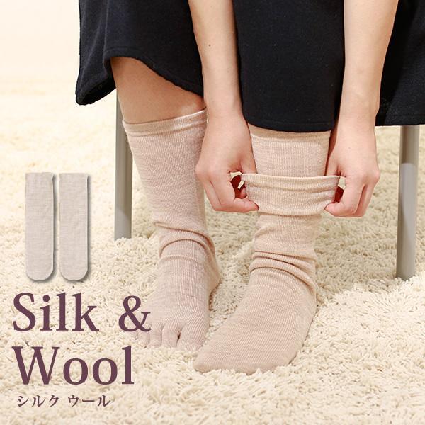 絹ウール冷えとり靴下 NEW売り切れる前に☆ 希望者のみラッピング無料
