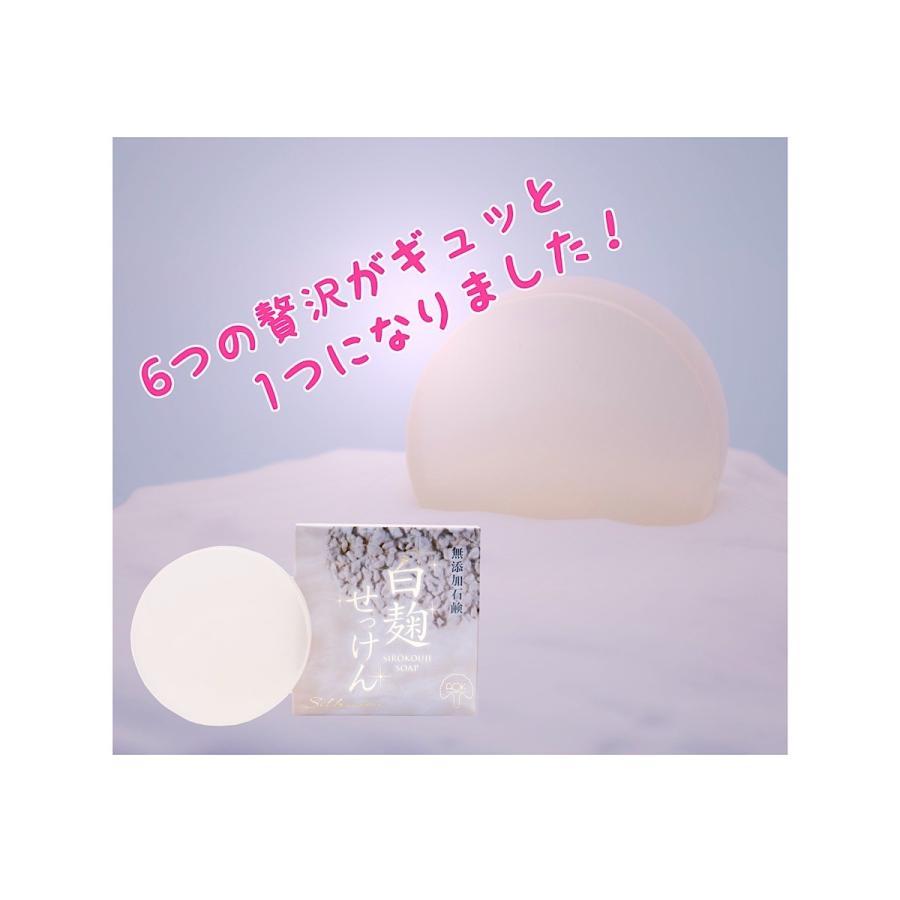 無添加せっけん 白麹せっけん silkueen-honest 11