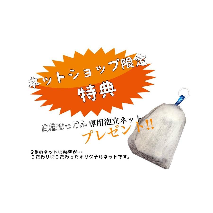 無添加せっけん 白麹せっけん silkueen-honest 12