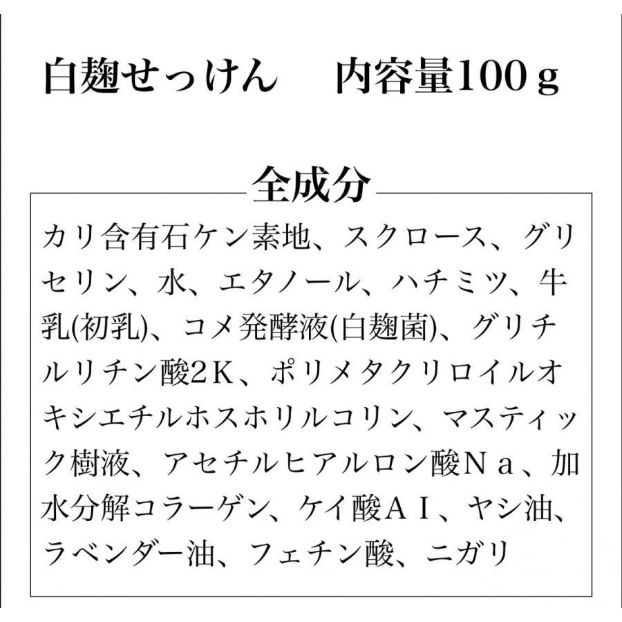 無添加せっけん 白麹せっけん silkueen-honest 03